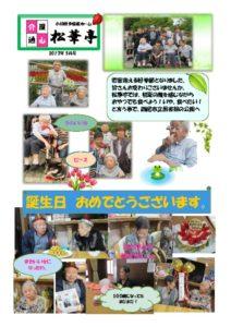 小規模介護通心H29 .5月松華亭のサムネイル